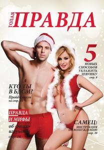 Журнал ''Голая правда'' Новогодняя обложка