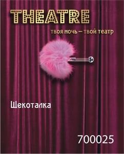 Щекоталка TOYFA Theatre розовая,13 см