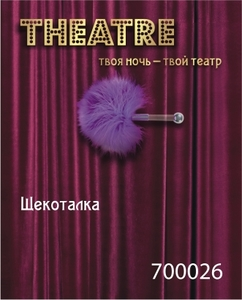 Щекоталка TOYFA Theatre фиолетовая 13 см