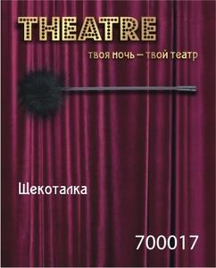 Щекоталка TOYFA Theatre черная