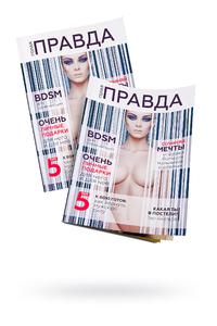 Журнал ''Голая правда'' основная обложка №2
